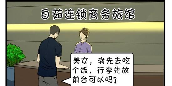 恶搞漫画:本地人从来不去的餐馆