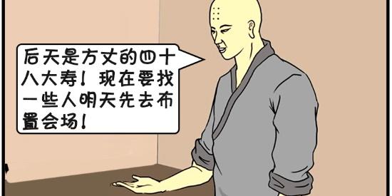 恶搞漫画:方丈的四十八岁大寿