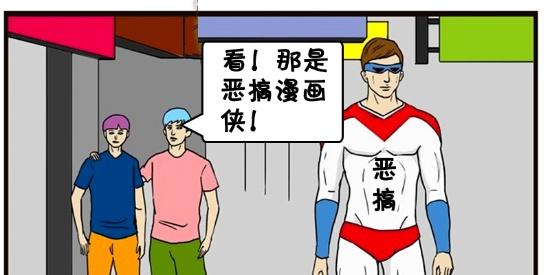恶搞漫画:遇到紧急事装扮成普通的人