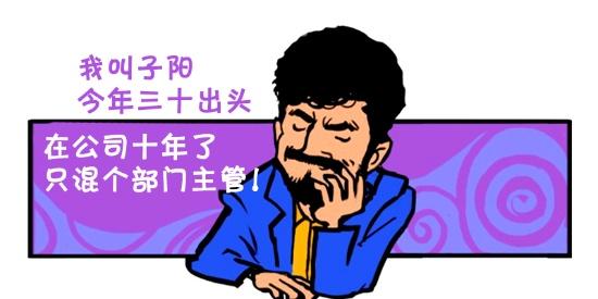 搞笑漫画:我是一名普通的部门总管