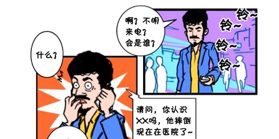 恶搞漫画:好兄弟住院了非常担心