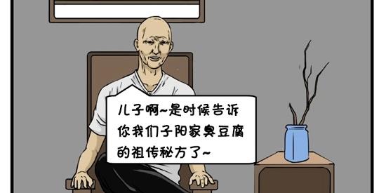 恶搞漫画:子阳家秘制臭豆腐