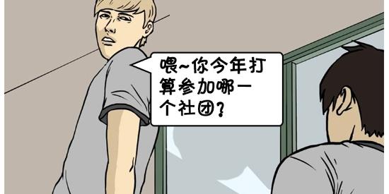 恶搞漫画:大学里出个卖白菜社团
