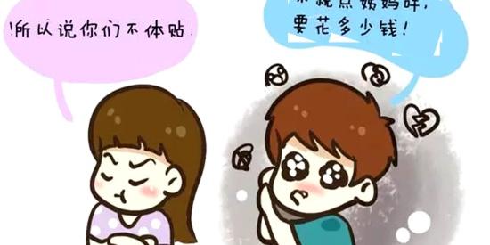 恶搞漫画:女朋友的口是心非