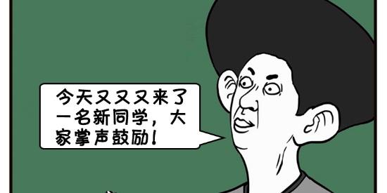 恶搞漫画:无聊到跟空气聊天的人