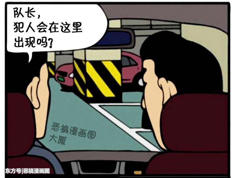搞笑漫画:停车看时间的队长