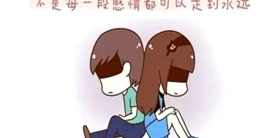 搞笑漫画:爱情请真心对待