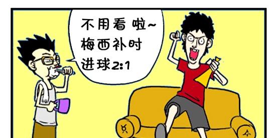 搞笑漫画:死神透剧一个人的命运