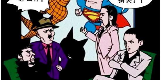 搞笑漫画:完美的超级英雄
