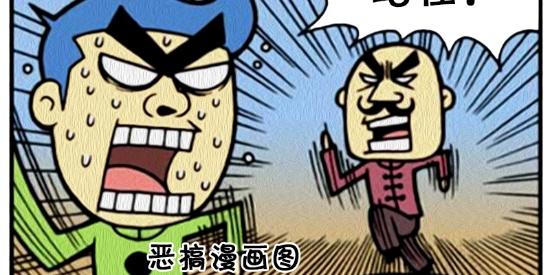 恶搞漫画:千万别在马路上变身成大便