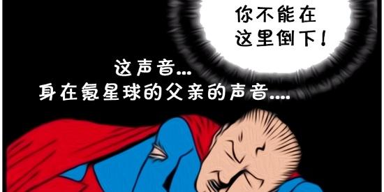 搞笑漫画:爬起来真的很重要