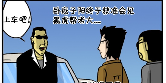搞笑漫画:一名幸运的卧底警察