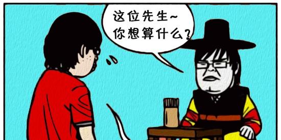 搞笑漫画:一张符改变运势