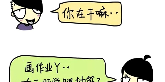 搞笑漫画:昨天睡觉腿抽筋了