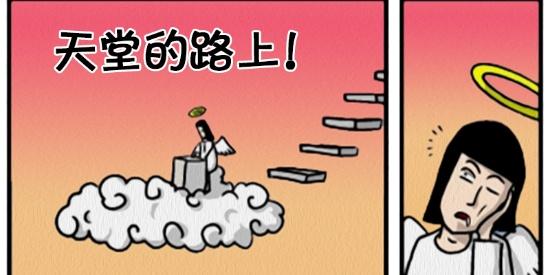 搞笑漫画:这样的男人要下地狱