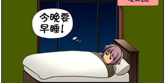 搞笑漫画:睡前玩手机怎么能早起