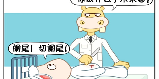 搞笑漫画:手术台上的讨价还价